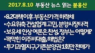투기과열지구,기존분양권 1회만 전매가능 외 부동산뉴스 …
