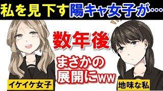 【漫画】イケイケ女子「陰キャだよねw」→数年後、彼女の結婚式に呼ばれたので参加したら衝撃の展開に…【マンガ動画】