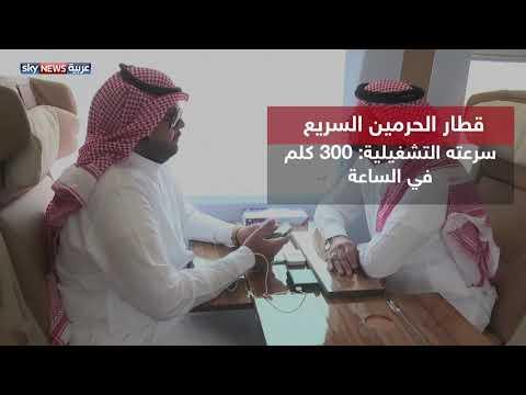 الملك سلمان يفتتح رسميا قطار الحرمين لخدمة الحجاج والمعتمرين  - نشر قبل 2 ساعة