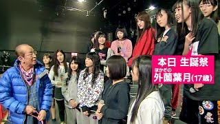 2016.03.19 ON AIR / HD (1440x1080p), 60fps 【出演】 志村けん/HKT48...