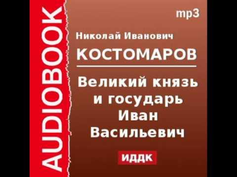 2000081 Chast 1 Аудиокнига. Костомаров Николай Иванович. «Великий князь и государь Иван Васильевич»