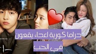 أفضل 5 مسلسلات كورية اعداء يقعون في الحب بطريقة رومانسية جدا Youtube