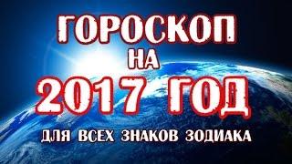 видео гороскоп на 2017 год