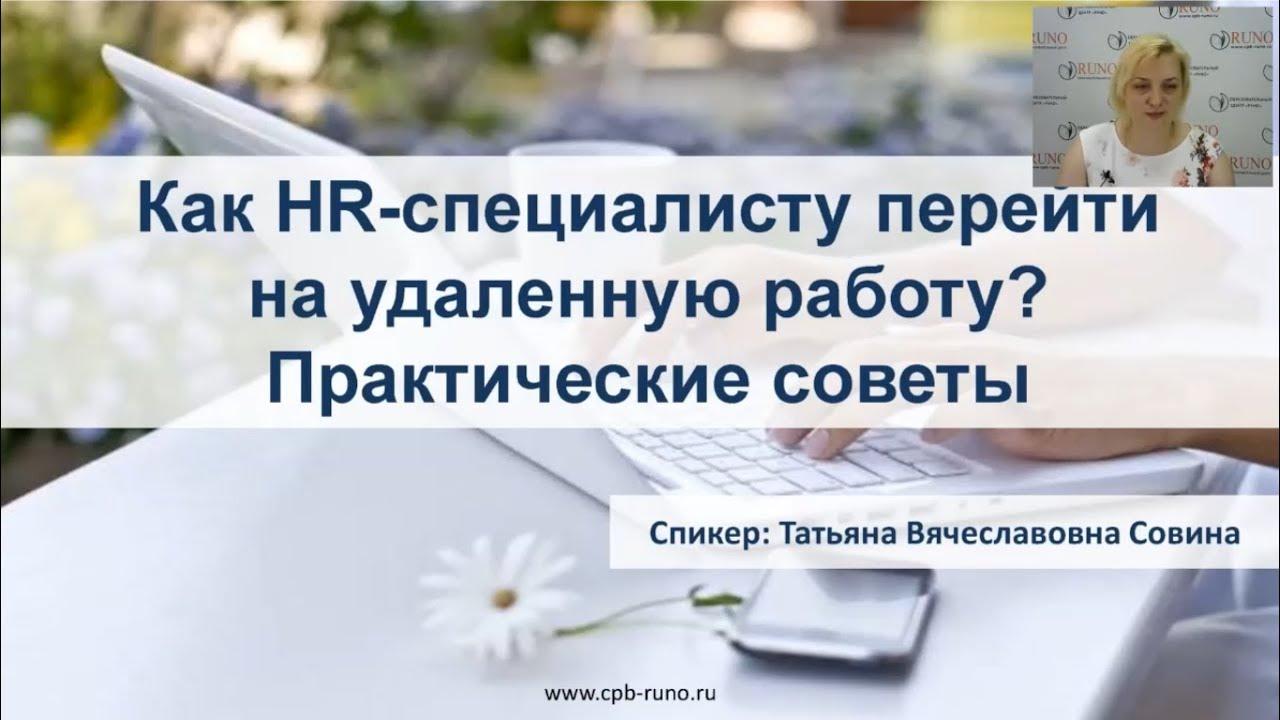Удаленная работа для кадровиков как выбрать исполнителя в freelance