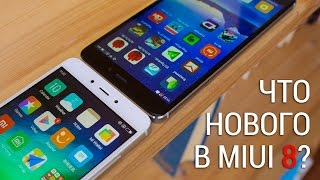 что нового в MIUI 8? Сравнение с MIUI 7 на примере Xiaomi Redmi Note 4  Zopo.pro
