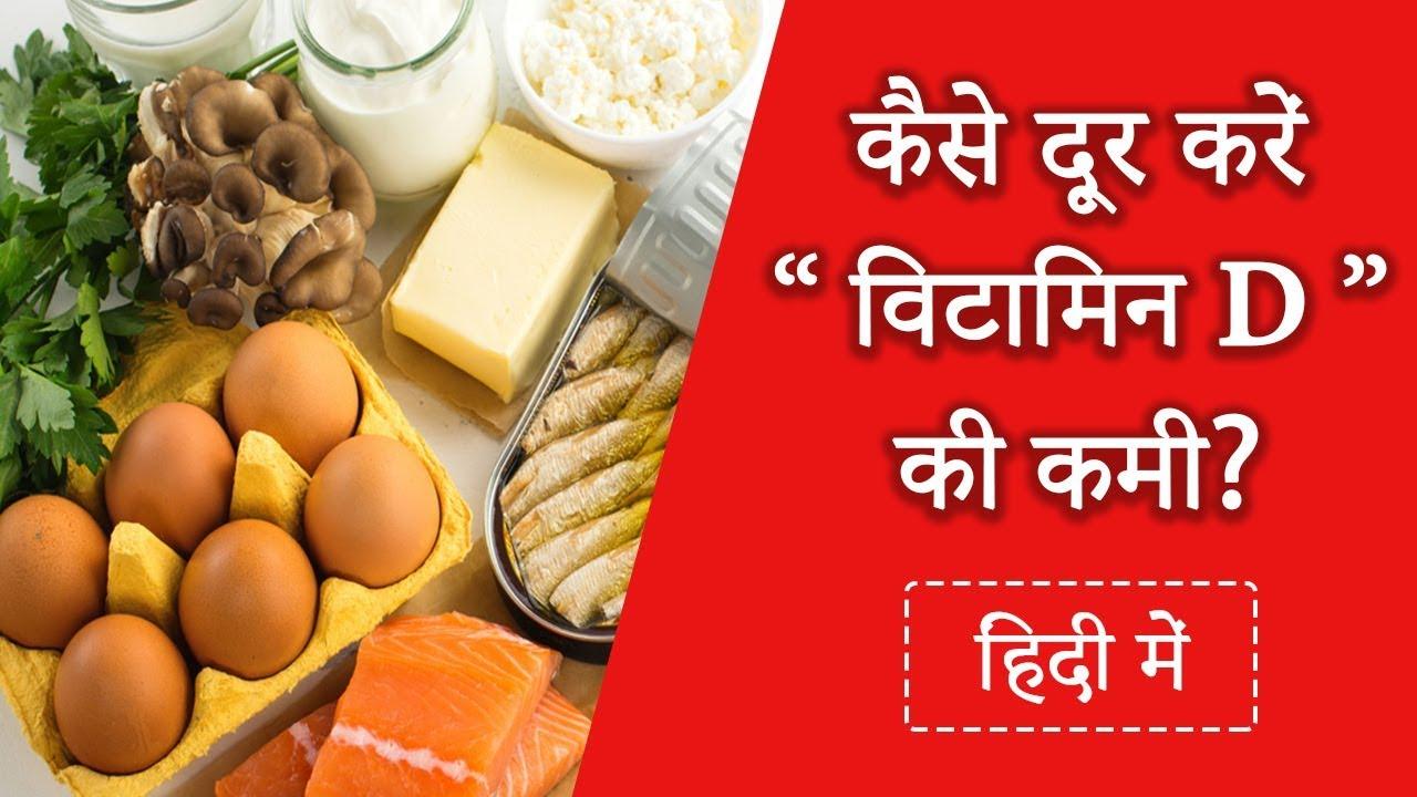 Vitamin D की कमी के लक्षण, उपचार और आहार - Vitamin D Deficiency Symptoms  and Food List in Hindi
