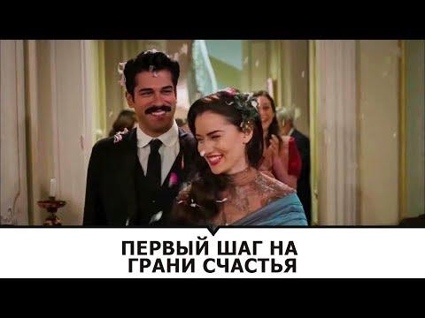 Ферид и Камран помолвлены | Чалыкушу