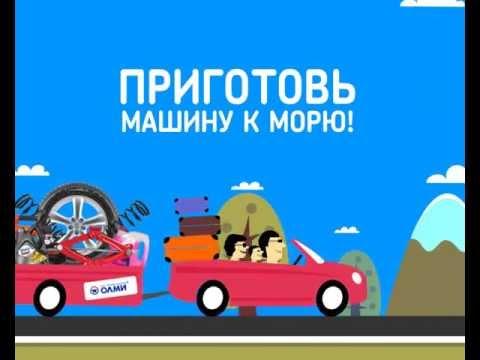 Сеть автомагазинов ОЛМИ