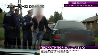 Очередная операция по перехвату пьяного нарушителя прошла в Сыктывкаре. 30 июля 2015
