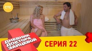 Дневник доктора Зайцевой 22