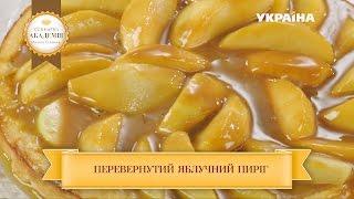 Готовим французский яблочный пирог | Кулинарная академия