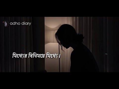 Mitthe Bhalobashar Binimoye Mitthe Bhalobasha | Bangla Motivational Audio - adho diary