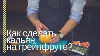hSO - Как сделать кальян на грейпфруте?