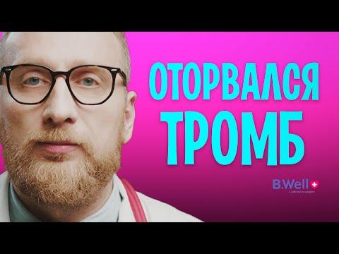 Тромбоэмболия легочной артерии. Доктор Утин