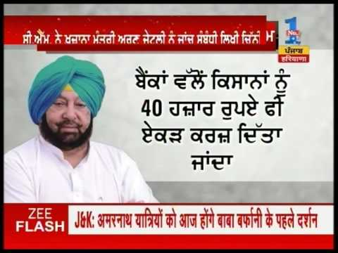 Punjab Government writes to Finance Ministry regarding Investigation purchase of crop