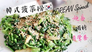 韓式 蒜蓉 波菜 Spinach Garlic korean side dish |素食 |Cching