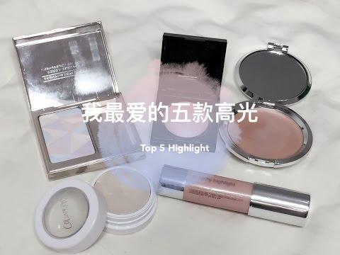 [Tia小恬]我最爱的五款高光-My Top 5 Highlight Products