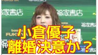 第2子妊娠中のタレント小倉優子(32)の夫で美容師の菊池勲氏(45...