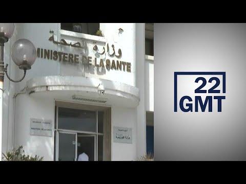 وزير الصحة التونسي يعلن عن بدء استخدام دواء الكلوروكين لمعالجة المصابين بفيروس كورونا  - نشر قبل 3 ساعة