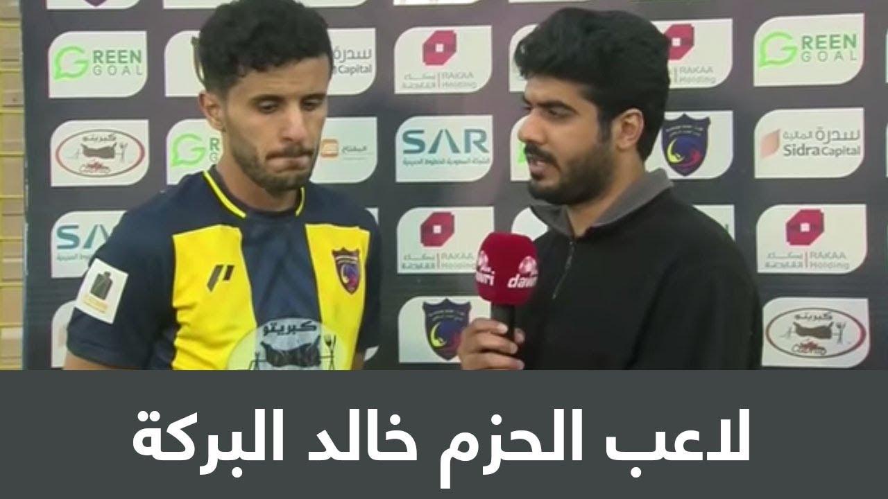 لاعب الحزم خالد البركة: لم أكن جاهز لياقياً