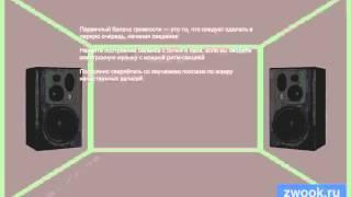 Урок из курса Сведение электроники  Итоги главы Громкость