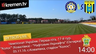 """05.11.16. """"Колос"""" - """"Нафтовик-Укрнафта"""". LIVE. 14:00"""