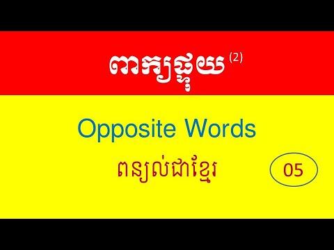 Learn Khmer Language - General Travel Information - Plan ...