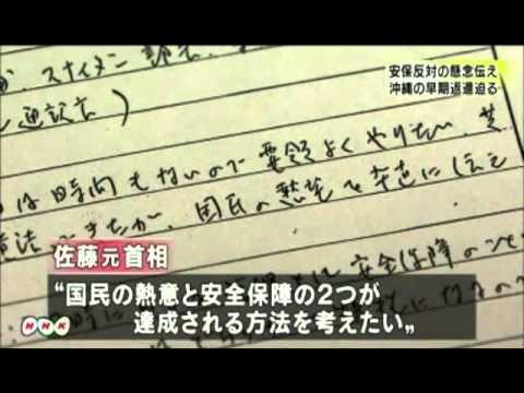 沖縄返還外交文書:佐藤総理大臣、「沖繩返還なくして安保延長は困難」