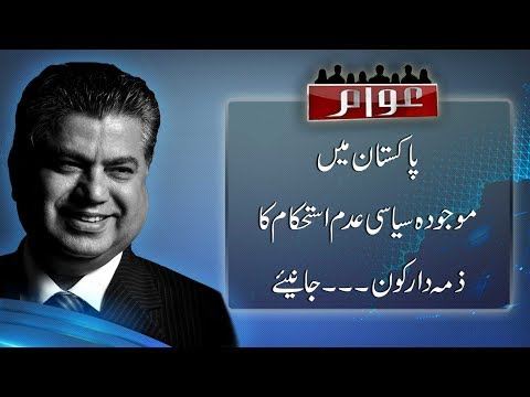 Who is responsible for political instability in Pakistan?