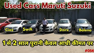 Used Maruti Suzuki Cars Under 5 Lac rs |  Ciaz, Swift, Baleno, Dzire | Prime Motors | NewToExplore |