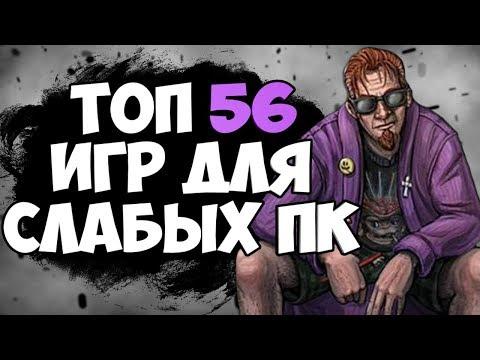 ТОП 56 ИГР