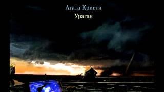 Агата Кристи - Ураган (1997). Весь альбом