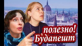 Будапешт. Что ПОДСТЕРЕГАЕТ Туристов В Будапеште. ПОЛЕЗНЫЕ СОВЕТЫ ТУРИСТАМ