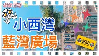 生活日常 🍆🥦🍠🥖🥩🥓🥚🍣🍤Don Don Donki 香港第6分店小西灣藍灣廣場店 Grand Opening🍧🍡🍢🍘🍚🥟🍱