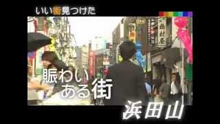 「いい街見つけた」第一回浜田山PR thumbnail