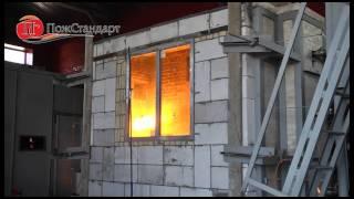 Испытание на огнестойкость противопожарного окна / перегородки(Испытание на огнестойкость дверей люков, ворот и окон. Несущих перегородок и т.д. По ГОСТ Р 53308—2009 Используе..., 2013-12-02T13:59:28.000Z)