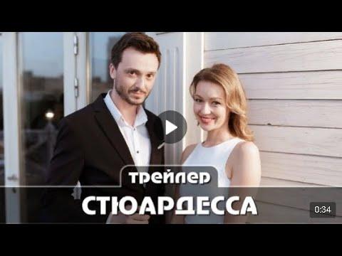 Стюардесса Трейлер сериала  Премьера 16 мая 2021 год  2 серии Русская мелодрама