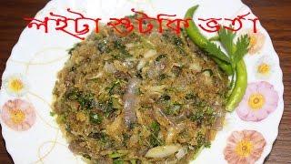 Loitta shutki vorta recipe লইট্টা শুটকি ভর্তা