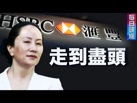 """中共""""打土豪分田地""""延伸到国际公司在中国的收益,汇丰银行将出售/关闭在美约150家银行【希望之声TV-每日头条-2021/9/10】"""