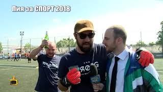 Тони Бутони разпитва пияните участници във футболния турнир Пия за СПОРТ 2018