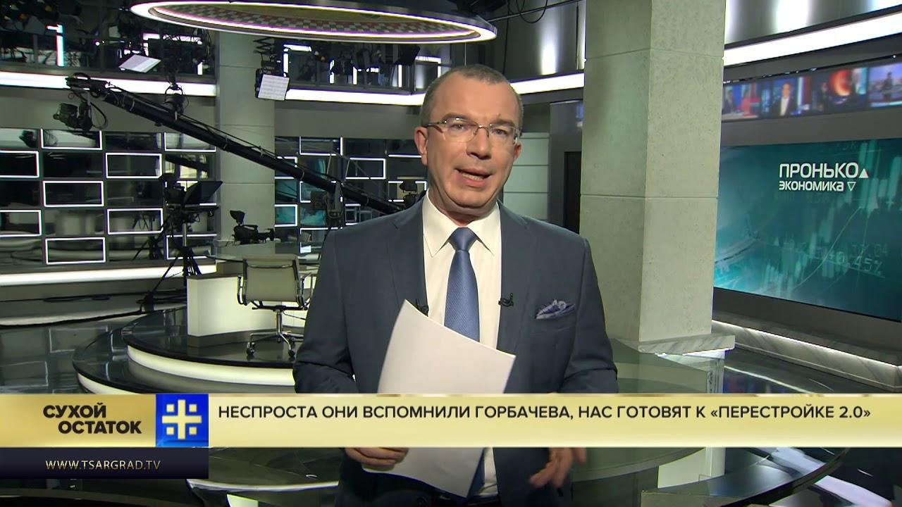 Юрий Пронько: Неспроста они вспомнили Горбачева, нас готовят к «Перестройке 2.0»