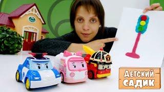 Детский садик. Учим цвета светофора. Видео для детей.