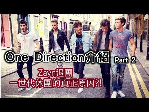 【One Direction介紹影片】Zayn退團與一世代休團的幕後原因 Part.2/2 【因版權問題 更新後重新上傳】