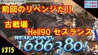 #315【グラブル実況/古戦場】リベンジだ!セスランスHELL90!(GRANBLUE FANTASY)