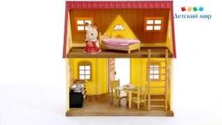 Новый дом Марии Sylvanian Families 2783