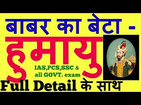 humayun - mugal empire |Biography of Humayun in hindi for IAS,PCS, SSC