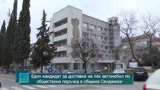 Един кандидат за доставка на лек автомобил по обществена поръчка в община Сандански