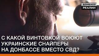 С какой винтовкой воюют украинские снайперы на Донбассе вместо СВД? | Донбасс Реалии