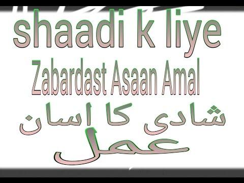 Shadi K Liye Ek Asan Wazifa Asardar Amal