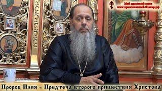 Пророк Илия - Предтеча второго пришествия Христова